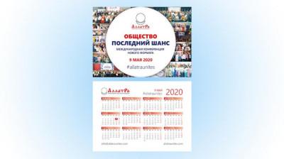 Календарь карманный 2020 ОБЩЕСТВО ПОСЛЕДНИЙ ШАНС 09.05.2020