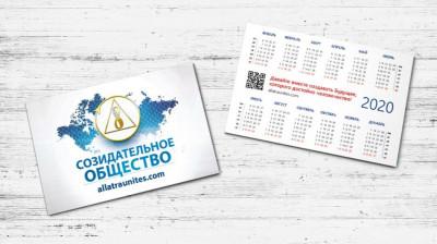 Календарь карманный 2020 СОЗИДАТЕЛЬНОЕ ОБЩЕСТВО