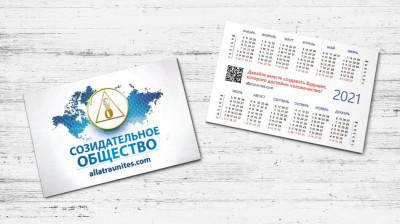 Календарь карманный 2021 СОЗИДАТЕЛЬНОЕ ОБЩЕСТВО