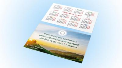 Календар кишеньковий 2020 рік