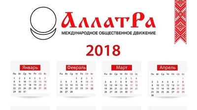 Календарь МЕЖДУНАРОДНОЕ ОБЩЕСТВЕННОЕ ДВИЖЕНИЕ «АЛЛАТРА»