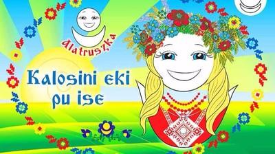 Календарь на греческом со Славяночкой. Добро там, где Ты!
