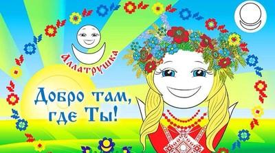 Календарь на русском со Славяночкой. Добро там, где Ты!