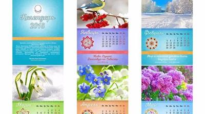 "Календарь ""Природа"""