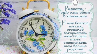 """Календарь """"Радость - это как свет в темноте..."""""""