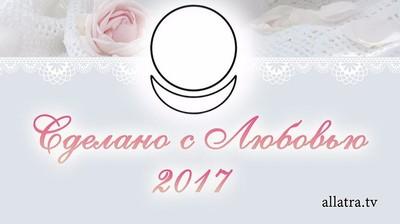 """Календарь """"Сделано с Любовью!"""" 2017"""