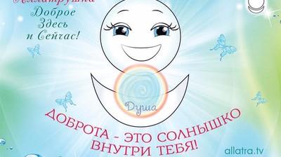 Карманный календарик с Аллатрушкой. Доброта - это солнышко внутри тебя!