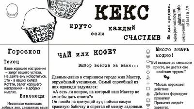 """Газета  """"Кекс"""" Выпуск 1"""