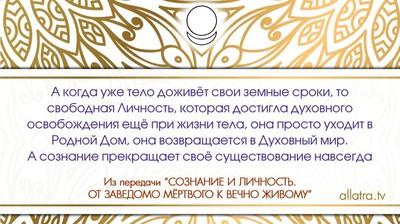 Личность, которая достигла духовного освобождения ещё при жизни тела