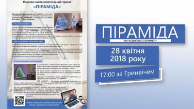 Листівка українською мовою Науково-експериментальний проект «ПІРАМІДА»