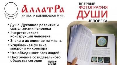Листовка АллатРа книга, изменяющая мир (A4)