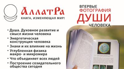 Листовка АллатРа книга, изменяющая мир