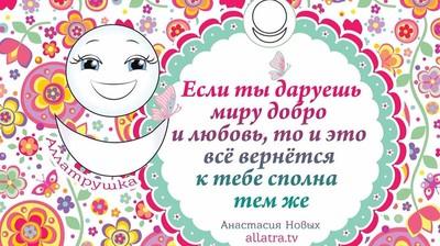 Магнитик с Аллатрушкой. Если ты даруешь миру добро и любовь...