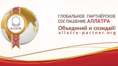 """Макет чашки """"Глобальное партнерское соглашение """"АллатРа"""""""" """"Объединяй и Созидай"""""""