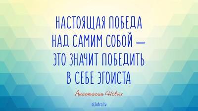 """Макет чашки """"НАСТОЯЩАЯ ПОБЕДА НАД САМИМ СОБОЙ - ЭТО ЗНАЧИТ ПОБЕДИТЬ В СЕБЕ ЭГОИСТА"""""""