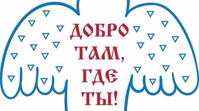 """Макет с позитивными знаками """"ДОБРО ТАМ, ГДЕ ТЫ!"""""""