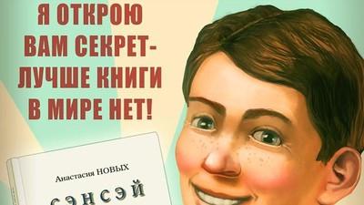 """Макет """"Я открою вам секрет - лучше книги в мире нет!"""""""