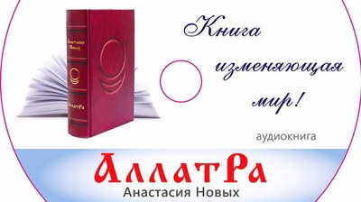 "Макеты для дисков ""Анастасия НОВЫХ - книга АллатРа"""