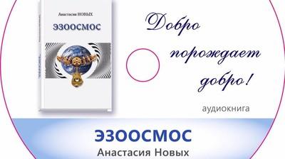 """Макеты для дисков """"Анастасия НОВЫХ - книга Эзоосмос"""""""