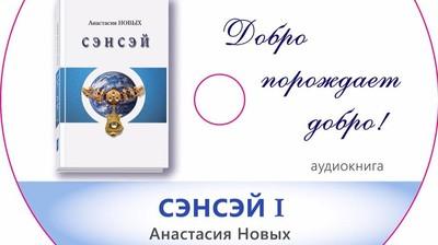 """Макеты для дисков """"Анастасия НОВЫХ - книга СЭНСЭЙ I"""""""