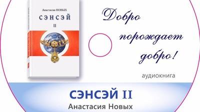 """Макеты для дисков """"Анастасия НОВЫХ - книга СЭНСЭЙ II"""""""