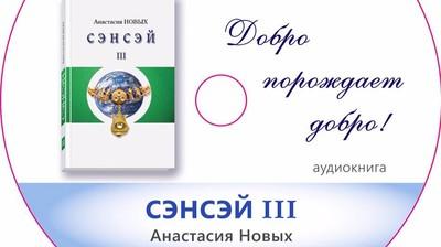 """Макеты для дисков """"Анастасия НОВЫХ - книга СЭНСЭЙ III"""""""