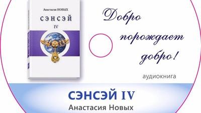 """Макеты для дисков """"Анастасия НОВЫХ - книга СЭНСЭЙ IV"""""""