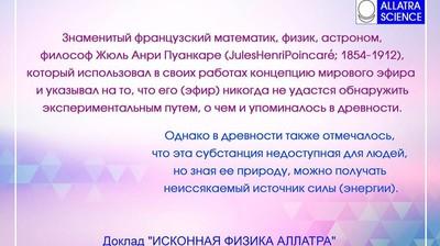 "Мотиватор. ALLATRA SCIENCE ""Знаменитый французский математик, физик, астроном, философ Жюль Анри Пуанкаре..."""