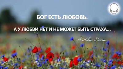 Мотиватор. Бог есть Любовь. А у Любви нет и не может быть страха…