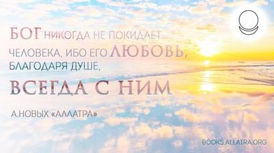 Мотиватор. Бог никогда не покидает человека