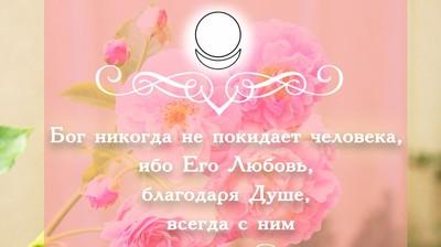 Мотиватор. Бог  никогда не покидает человека, ибо Его Любовь, благодаря Душе, всегда с ним.