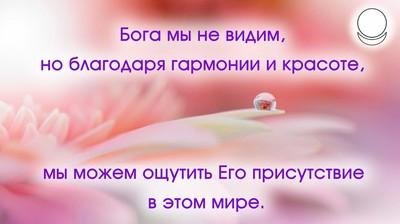 Мотиватор. Бога мы не видим, но мы ощущаем присутствие Бога в этом мире.