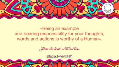 Мотиватор. Быть примером и нести ответственность за свои мысли, слова и дела — достойно Человека. На английском.