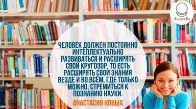 Мотиватор. Человек должен постоянно интеллектуально развиваться и расширять свой кругозор