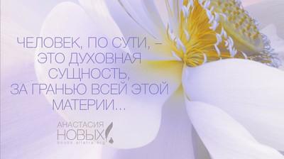 Мотиватор. Человек, по сути, – это духовная сущность.