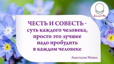 Мотиватор. Честь и Совесть - суть каждого человека, просто это лучшее надо пробудить в каждом человеке