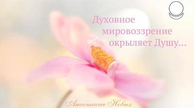Мотиватор. Духовное мировоззрение окрыляет Душу