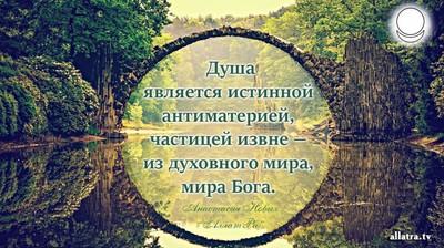 Мотиватор. Душа является истинной антиматерией