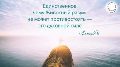 Мотиватор. Единственное, чему Животный разум не может противостоять