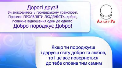 Мотиватор. Если ты даруешь миру добро. На украинском