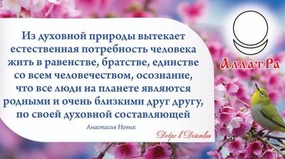 Мотиватор. Естественная потребность человека жить в равенстве, братстве, единстве.