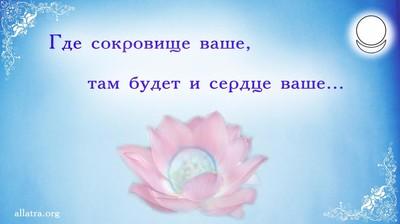 Мотиватор. Где сокровище ваше, там будет и сердце ваше...