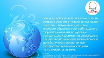"""Информационный лист """"ГЛОБАЛЬНОЕ ИЗМЕНЕНИЕ КЛИМАТА НА ЗЕМЛЕ"""""""