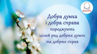 Мотиватор. Хорошая мысль и хорошее дело. На украинском