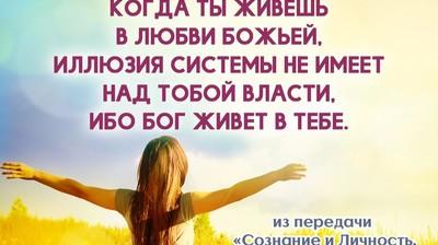 Мотиватор. Иллюзия системы не имеет над тобой власти, ибо Бог живет в тебе.