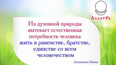 Мотиватор. Из духовной природы вытекает естественная потребность жить в равенстве