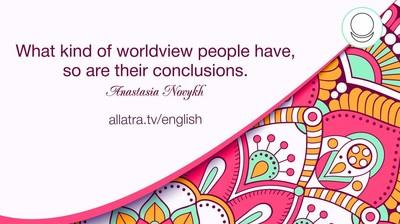 Мотиватор. Каково мировоззрение людей, таковы и их выводы. На английском.