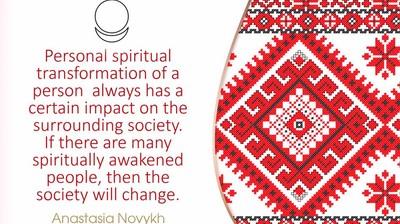 Мотиватор. Личное духовное преображение человека. На английском.