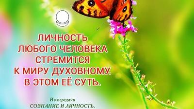 Мотиватор. Личность любого человека стремится к Миру Духовному