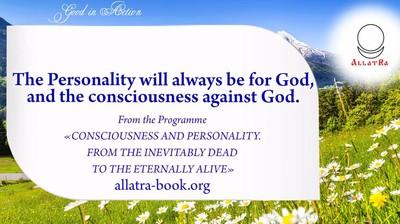 Мотиватор. Личность всегда будет стоять за Бога. На английском.